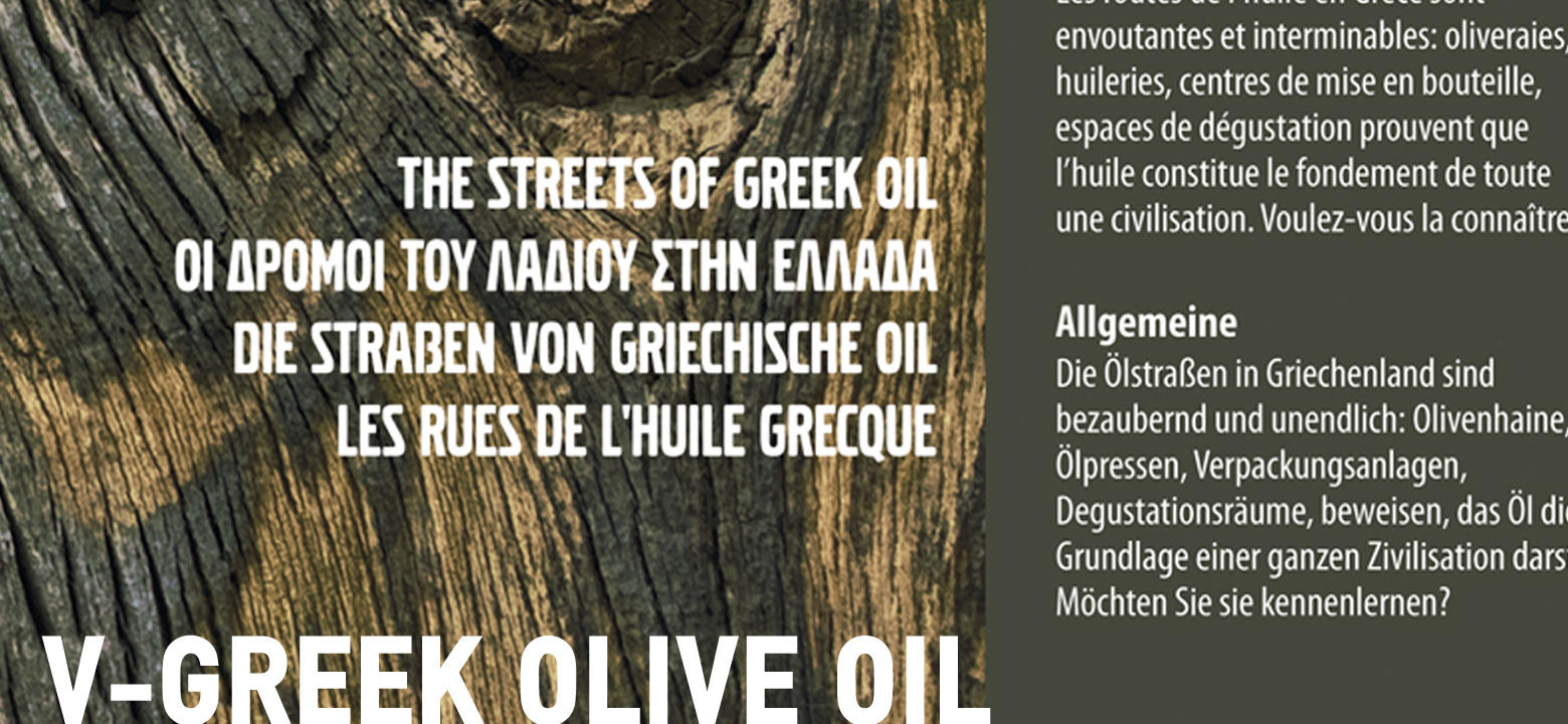 V-GREEK OLIVE OIL